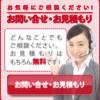 在宅ライター|大阪の求人情報|大阪の住宅リフォーム・店舗改装ならリクリエイト