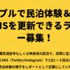 jda_mochi   カップルで民泊体験&執筆&SNSを更新できるライター募集!