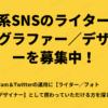美容系SNSのライター/フォトグラファー/デザイナーを募集中!