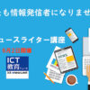 ICT教育ニュース Webニュースライター講座 6月2日開催 | ICT教育ニュース
