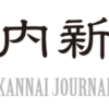 読者ライター募集|関内新聞は横浜関内のニュースサイト