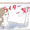 WRITER - ぴくあぶ - peek a boo