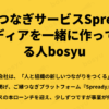 ご縁つなぎサービスSpreadyのメディアを一緒に作ってくれる人bosyu