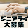 エンジニアライター募集!フリーランス総合メディア『Workship MAGAZINE』で技術記事