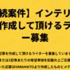 【継続案件】インテリアの記事作成して頂けるライター募集   bosyu