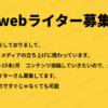 webライター募集 | bosyu