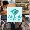 Airbnb大家の会|ライター募集
