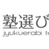 【副業・リモートOK】塾選び富山は、ポジティブな仲間を募集しています!(求人のお知