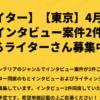 【ライター】【東京】4月22日(月)インタビュー案件2件いけるライターさん募集中