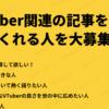 VTuber関連の記事を書いてくれる人を大募集!